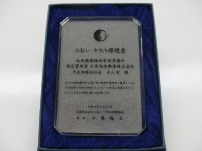 「におい・かおり環境賞」を頂きました
